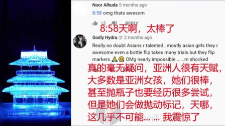老外看中国 趣味视频 YouTube网友评论:亚洲人太有才华了!