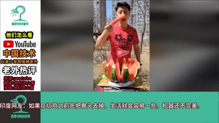 老外看中国 智能小发明 YouTube网友评论:让人大开眼界!