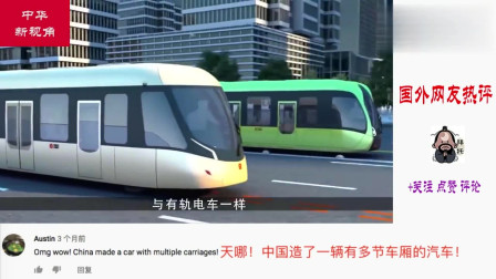 老外看中国 这种客运神器 YouTube网友评论:这就是中国的强大!