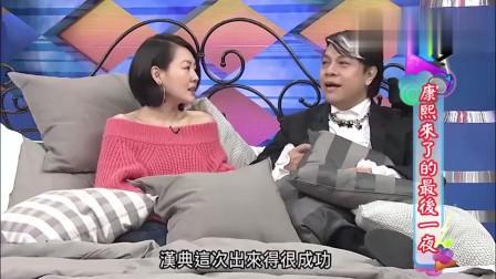 陈汉典常被开玩笑调戏,但小S康永内心却充满感谢!