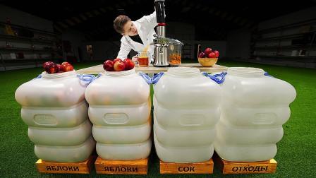 100公斤苹果能出多少汁?老外现场表演,结果玩大了!