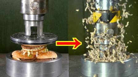 把汉堡放在液压机下,碾压后还能吃吗?结果太意外了!