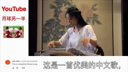 YouTube老外评论:这首经典的武术风格歌曲,必须用中国古典乐器演奏!
