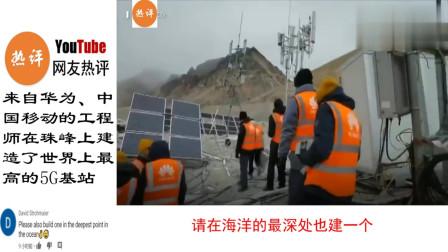 老外看中国 在珠峰上建世界上最高的5G基站,YouTube网友:那的信号比我家好!