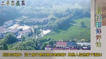 印度乡村庄园VS浙江农村别墅,YouTube网友:中国浙江都是成规模的!