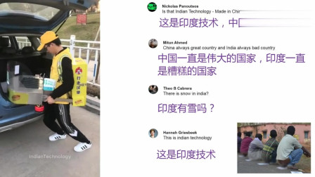 印度网友搬中国视频被打脸,YouTube网友评论:这是印度的复制粘贴技术!