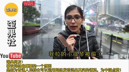 YouTube老外评论:中国才是全世界最安全的国家!