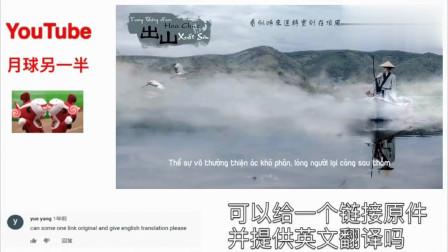 YouTube越南网友评论:中国音乐必须很好,我的名单上有一百首歌曲!