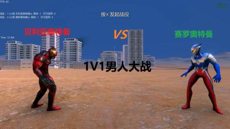 史诗战争模拟器:1个赛罗奥特曼VS1个贝利亚,结果会怎样?