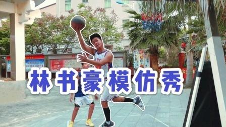 中国模仿帝神还原林书豪纽约时期林疯狂,恶搞中透露着霸气!