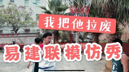 中国模仿帝爆笑还原男篮一哥经典名场面,被犯规还要请人喝拉菲