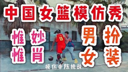中国模仿帝真的绝了,连女篮都能模仿得入木三分