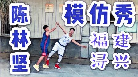 中国模仿帝爆笑还原陈林坚各种三分进球后的姿态,真实了!