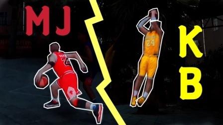国产模仿帝还原乔丹科比后仰跳投 你更喜欢哪个?
