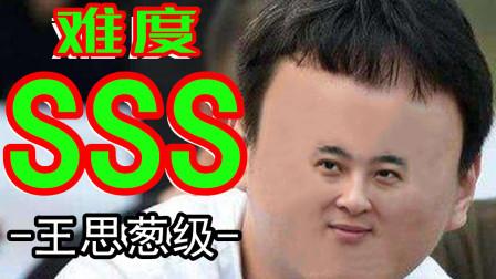 【万达级】不要笑挑战,难度:王思葱!!