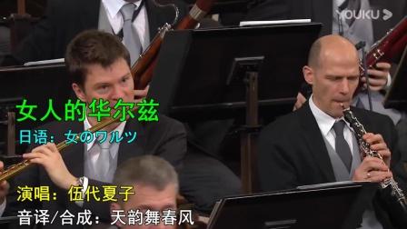 《日本歌曲.女人的华尔兹》高清原唱好音质,特别好听,关注我,都是最好听的歌。