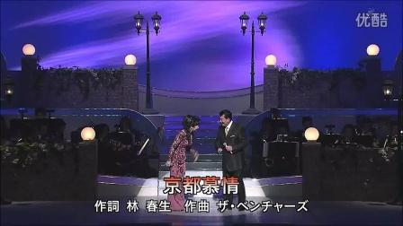 《日本歌曲.京都慕情》高清原唱好音质,特别好听,关注我,都是最好听的歌。