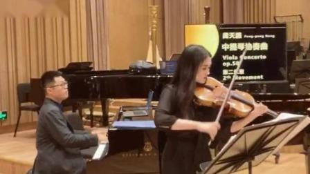 龚天鹏《中提琴协奏曲》第二乐章,好一支曲不醉人人自醉 大麦云直播 20200516