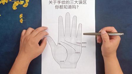 如何看手纹?没有婚姻线的人不能结婚吗?