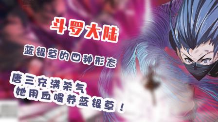 斗罗大陆:蓝银草的四种形态,唐三充满杀气,她用血喂养蓝银草!