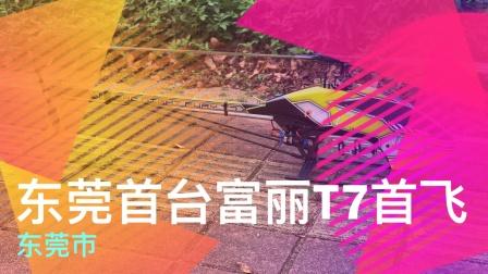 东莞首台富丽T7首飞