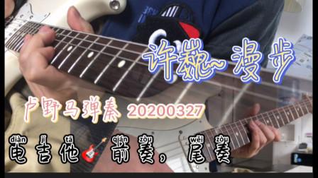 卢野马电吉他弹奏许巍经典曲目solo漫步 前奏 尾奏