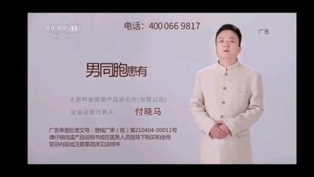 CCTV11戏曲频道15分钟广告——2020-05-17