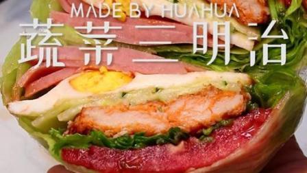 关晓彤同款蔬菜三明治教程来啦!低脂营养又美味,吃着过瘾又解馋~
