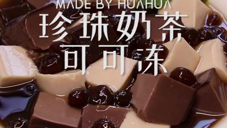 珍珠奶茶可可冻!搭配Q弹的芋圆和香甜的红豆椰果,美味堪比鲜芋仙~