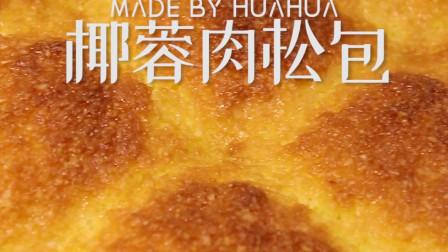 椰蓉肉松小面包!咸甜松软奶香四溢,一口气吃一排!无需高筋面粉,家里的普通面粉就能成功~
