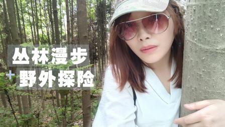 Vlog07: 户外徒步变身野外探险,丛林深处的绿光森林,感觉很过瘾