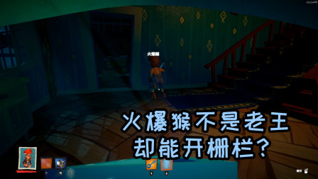 秘密邻居:名侦探茶酱上线,火爆猴不是老王却能开栅栏?
