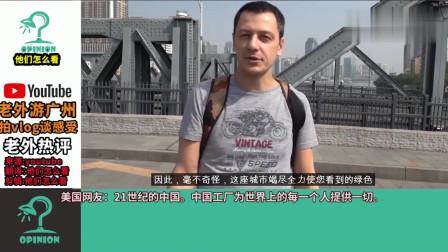 老外第一次游广州抱怨没人说英语、支付不方便,被YouTube各国网友狂怼!