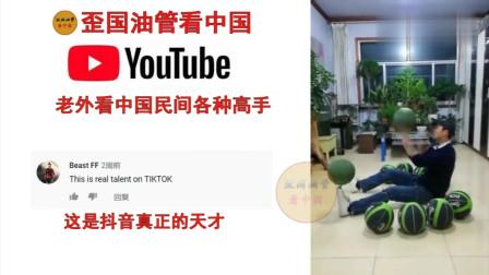老外看中国 民间高手绝活 YouTube网友评论:中国人太有才了!