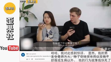 老外纳闷:中国女朋友为什么那么贴心?