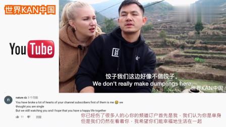 老外和中国老公回农村 YouTube网友评论:你有一个好丈夫!