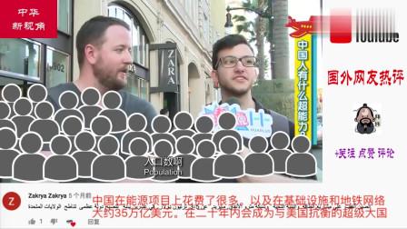 美国人亲口承认:中国那些比他们厉害!