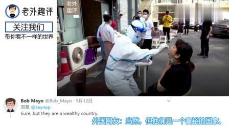 美国人得知武汉10天内要对1100万人做病毒检测,问能去中国检测吗?