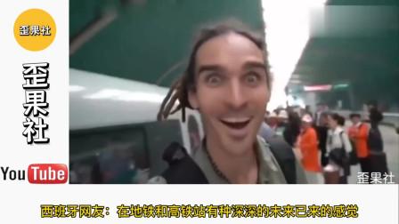 美国人来到中国:原来高铁还可以跑这么快!
