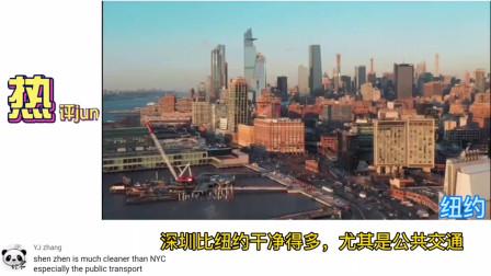 美国纽约vs中国深圳,YouTube外国网友:深圳比纽约干净多了!