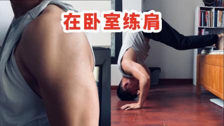 我是怎么在卧室练肩的?这几个动作,让肩膀更宽,改善圆肩问题