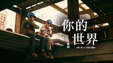 王耀杨《你的世界》(《做工的人》戏剧主题曲)MV