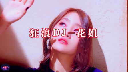 狂浪DJ「DJ嗨歌排行榜2020百强歌单」舞曲_车载DJ