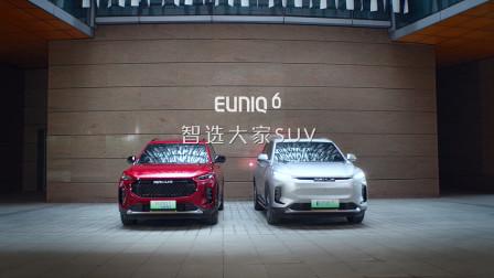 旗舰登场,智选大家SUV 上汽MAXUS EUNIQ 6 定义领先科技