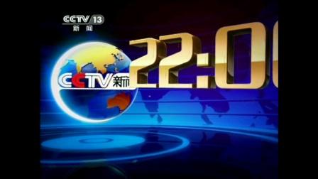 【放送文化·放送事故】红色CNTV中国网络电视台台标上星一刻之前突然黑屏(摘自中央广播电视总台新闻频道CCTV13《国际时讯》20110719)