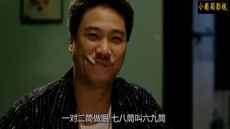 吴孟达发现周星驰有超能力,带他去赌场发财,结果惹来杀身之祸