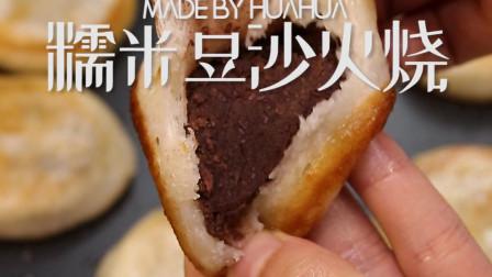 糯米面豆沙馅火烧吃过嘛?出锅趁热吃外酥里糯,香甜适口,好吃到停不下来