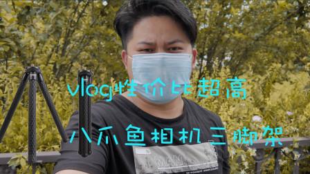 vlog相机八爪鱼三脚架推荐,性价比超高