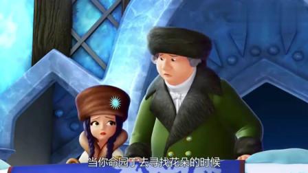 小公主苏菲亚:苏菲亚告诉了国王实情,国王要和荨麻小姐道歉
