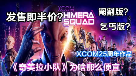 发售即半价?XCOM系列25周年作品《奇美拉小队》为啥那么便宜?